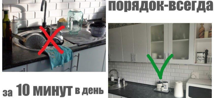 чистота и порядок