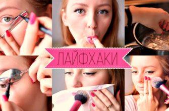 лайфхаки макияж