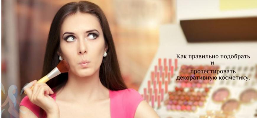 как правильно подобрать косметику