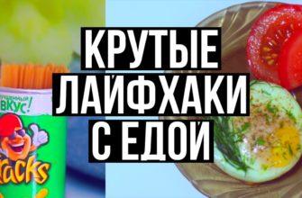 лайфхаки с едой